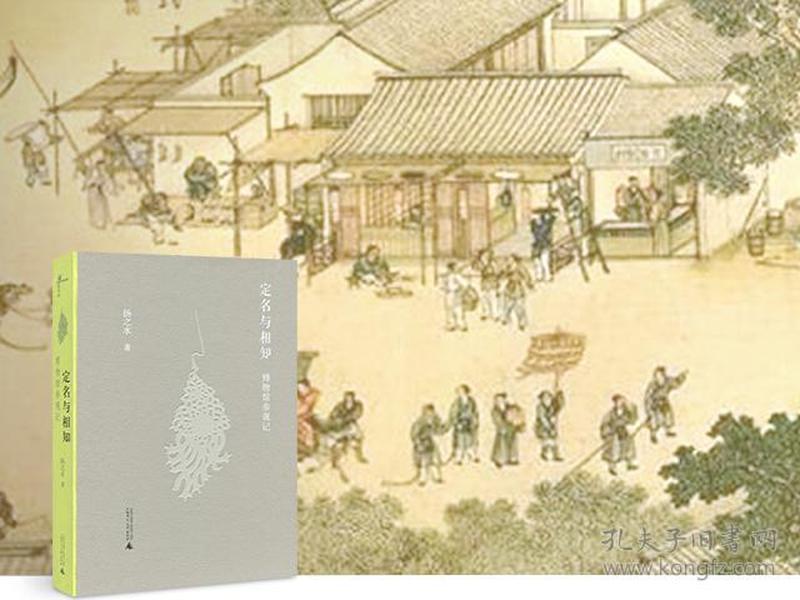 毛边本《定名与相知:博物馆参观记》