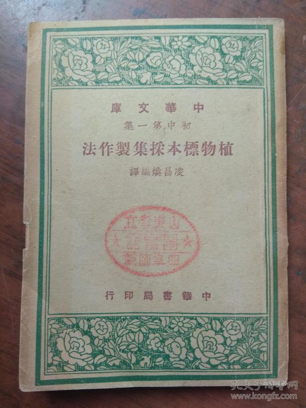 【民国旧书】中华文库--植物标本采集制作法(初中第一集)