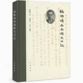 《梅贻琦西南联大日记》