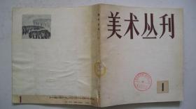 1978年上海人民美术出版社出版发行《美术丛刊》(第1期)