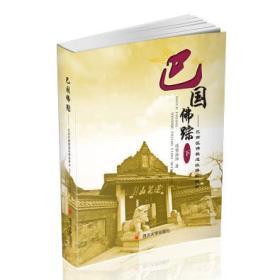 巴国佛踪——巴南区佛教遗址碑拓辑录(下)