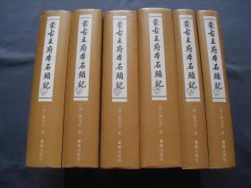 蒙古王府本石头记  精装本全六册  沈阳出版社2014年一版一印  私藏好品