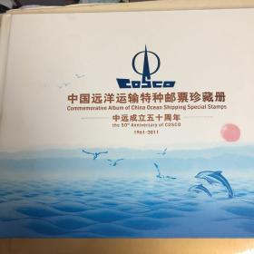 中国远洋运输特种邮票珍藏版