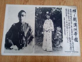 1934年1月21日日本发行【时事写真新报】《辉的新满洲帝国》-溥仪、婉容写真