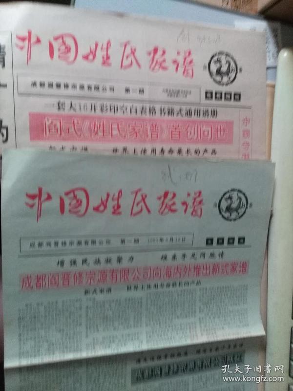 中国姓氏家谱,内刊,试刊、第1期各一份合售