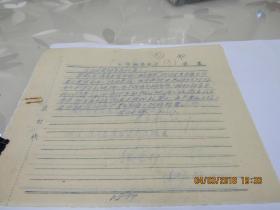 大字报登记卡 资料3页  913