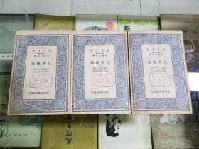 万有文库--化学概论(全三册) 民国二十六年初版