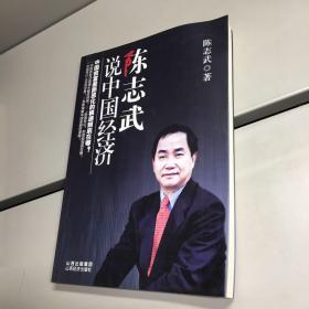陈志武说中国经济 【一版一印 95品+++ 内页干净 实图拍摄 看图下单 收藏佳品】