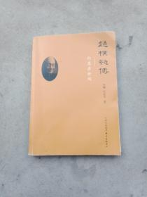 赵朴初传 : 行愿在世间