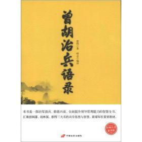 经典兵书新读版 :曾胡治兵语录