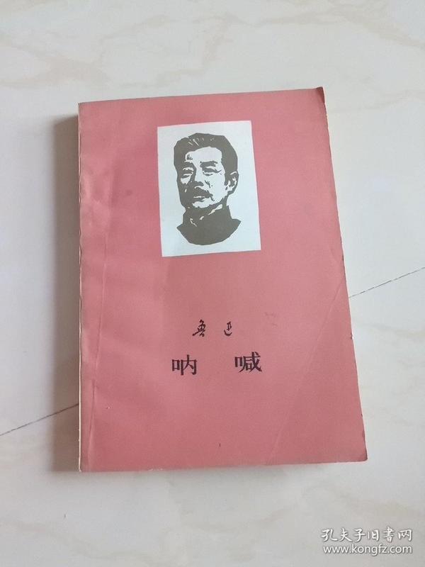 鲁迅呐喊   1976年10月1版1印