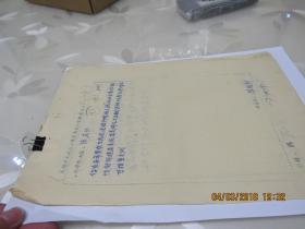 成都市东城区工商界鸣放大字报整理卡 资料约10页  913