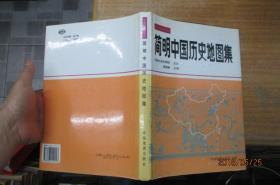 简明中国历史地图集.