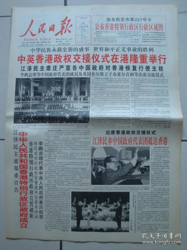1997年7月1日《人民日报》(香港回归)