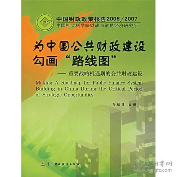 """为中国公共财政建设勾画""""路线图"""""""