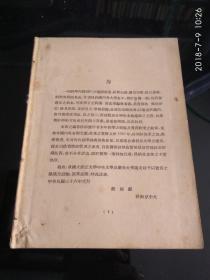 现代苗圃学 民国三十七年初版  没有封面封底 见图
