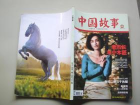 中国故事 2015-3