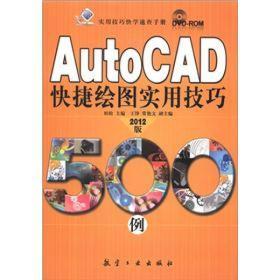 AutoCAD快捷绘图实用技巧500例