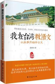 从故事开始学古文-我在台湾教语文