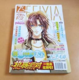 飞霞期刊(2008年10月)