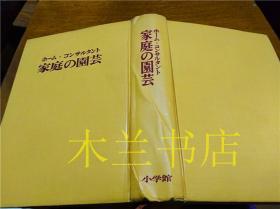 原版日文书 家庭の园芸 浅山英一 株式会社小学馆 1970年4月 大32开硬精装