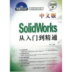 中文版SolidWorks从入门到精通