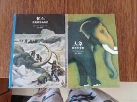 发现之旅  大象  化石  两本合售