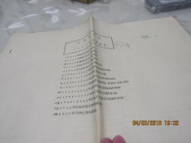 科学出版社1962年出版统计 资料1本  913