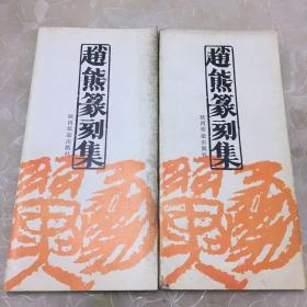 赵熊篆刻集