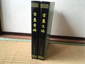 【限时特惠】古玺汇编 古玺文编 文物出版社 1981年   两册全