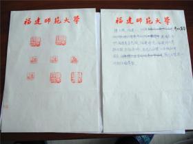 y0052陈天绶手迹一页,钤印多款一页,签名照片三张