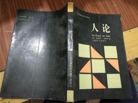 二十世纪西方哲学译丛:人论