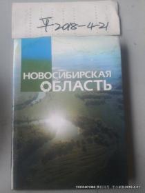 HOBOCИБИPCК摄影画册