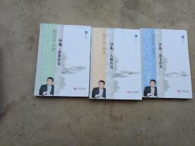 江南 家族传奇 江南 人物传奇 江南 国宝传奇 3册合售