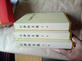 江泽民文选(第1 2 3卷)
