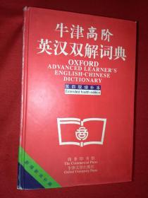 牛津高阶英汉双解词典(精装本)第四版增补本(内页好)