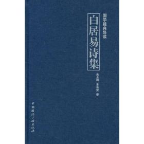 国学经典导读--白居易诗集