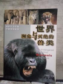 世界濒危与灭绝的兽类