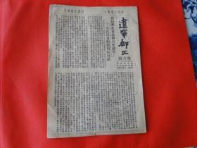 辽宁邮工 第六期 民国三十六年出版,16开,辽宁邮务工会,包老,孤本