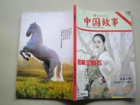 中国故事 2015-1