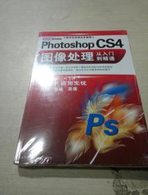 中文版Adobe photoshop CS4图像处理从入门到精通