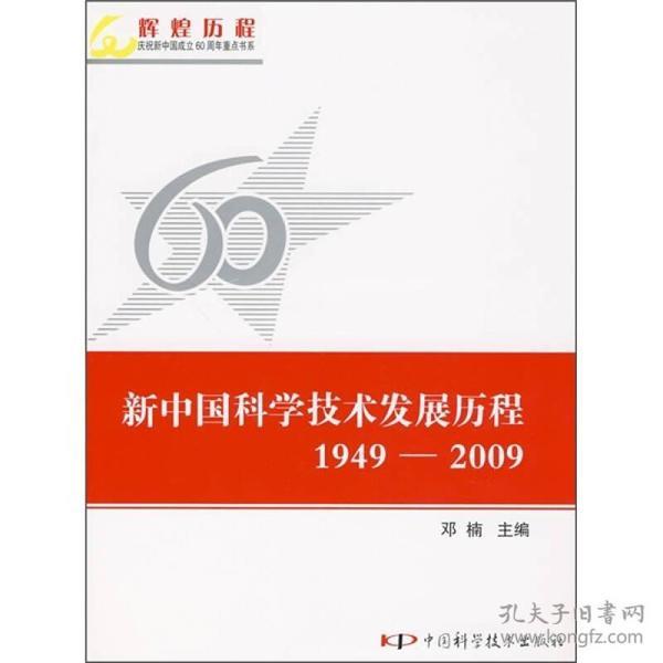 辉煌历程--庆祝新中国成立60周年重点书系--新中国科学技术发展历程(1949-2009)