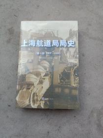 上海航道局局史 : 1905-2000(全二册 )全新未拆封