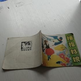 拇指姑娘(安徒生童话)彩绘