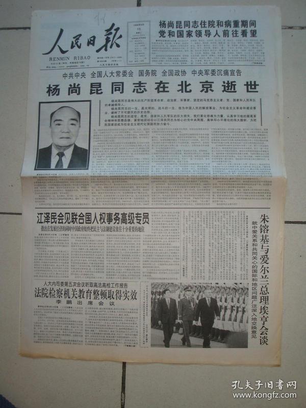 1998年9月15日《人民日报》(杨尚昆逝世)