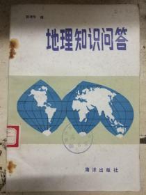 《 地理知识问答 》