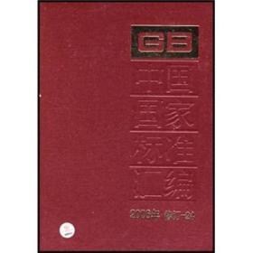 中國國家標準匯編-24