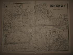1937年上海地图  上海战局全图(1937年8月)抗战全面爆发 上海各租界道路详细 在淞沪抗战期间发行的上海地图