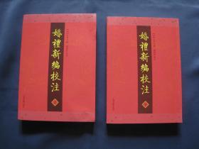 婚礼新编校注 平装本全两册 上海古籍出版社2016年一版一印