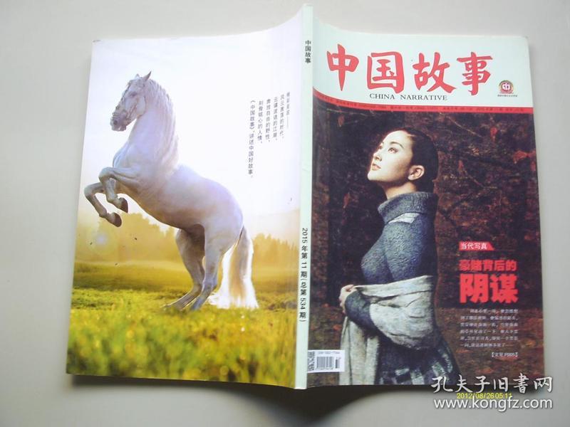 中国故事 2015-11